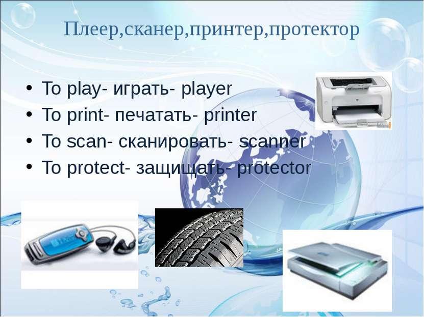 To play- играть- player To print- печатать- printer To scan- сканировать- sca...
