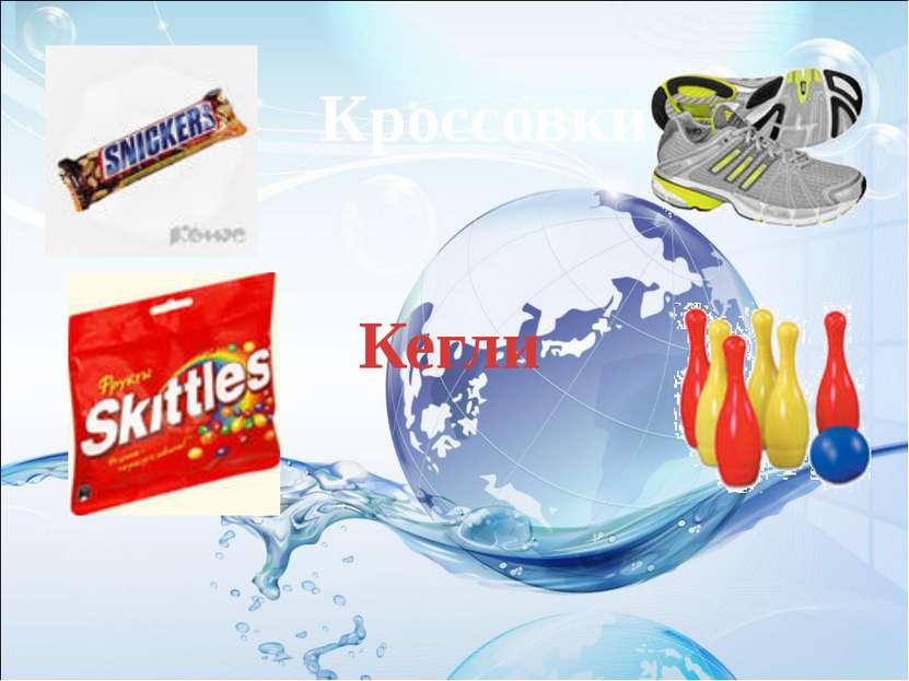 Кроссовки Кегли