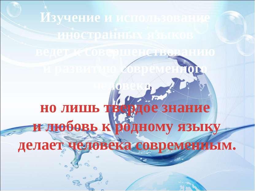 Изучение и использование иностранных языков ведет к совершенствованию и разви...