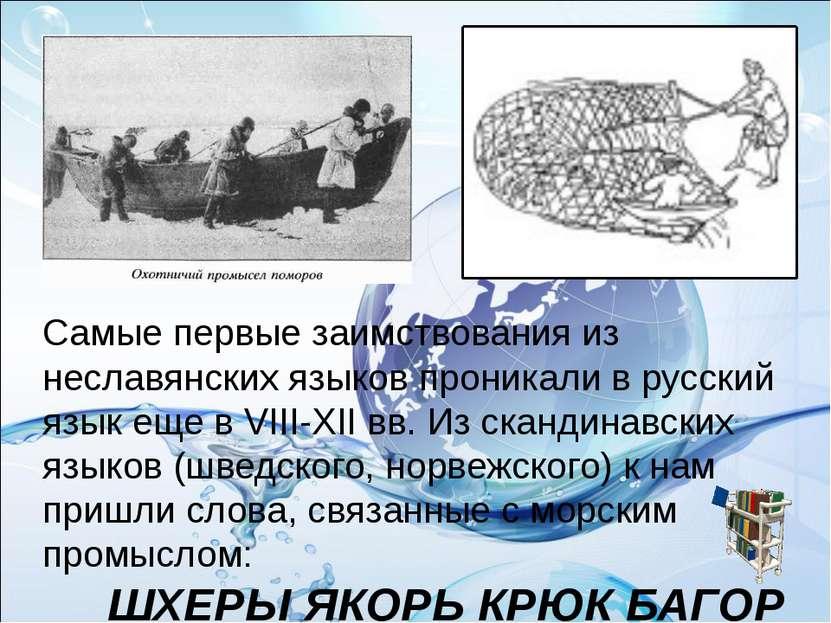 Самые первые заимствования из неславянских языков проникали в русский язык ещ...