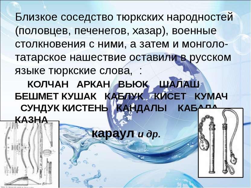 Близкое соседство тюркских народностей (половцев, печенегов, хазар), военные ...