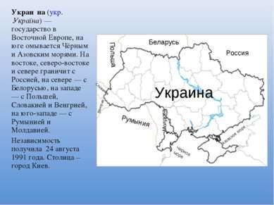 Украи на (укр.Україна)— государство в Восточной Европе, на юге омывается Чё...