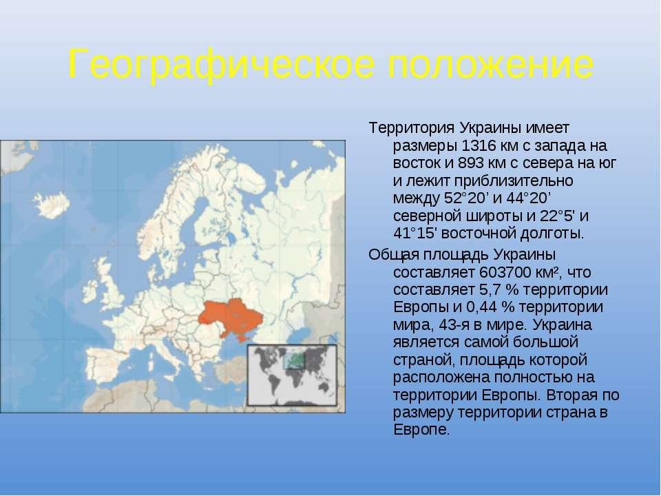 Географическое положение Территория Украины имеет размеры 1316 км с запада на...