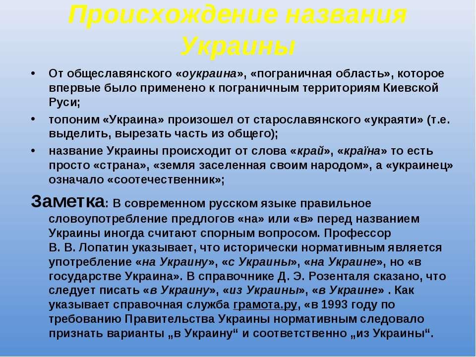 Происхождение названия Украины От общеславянского «оукраина», «пограничная об...
