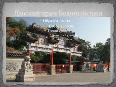 Даоский храм Белого облака