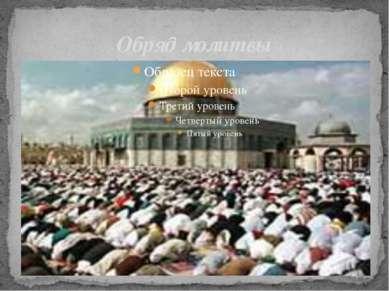 Обряд молитвы