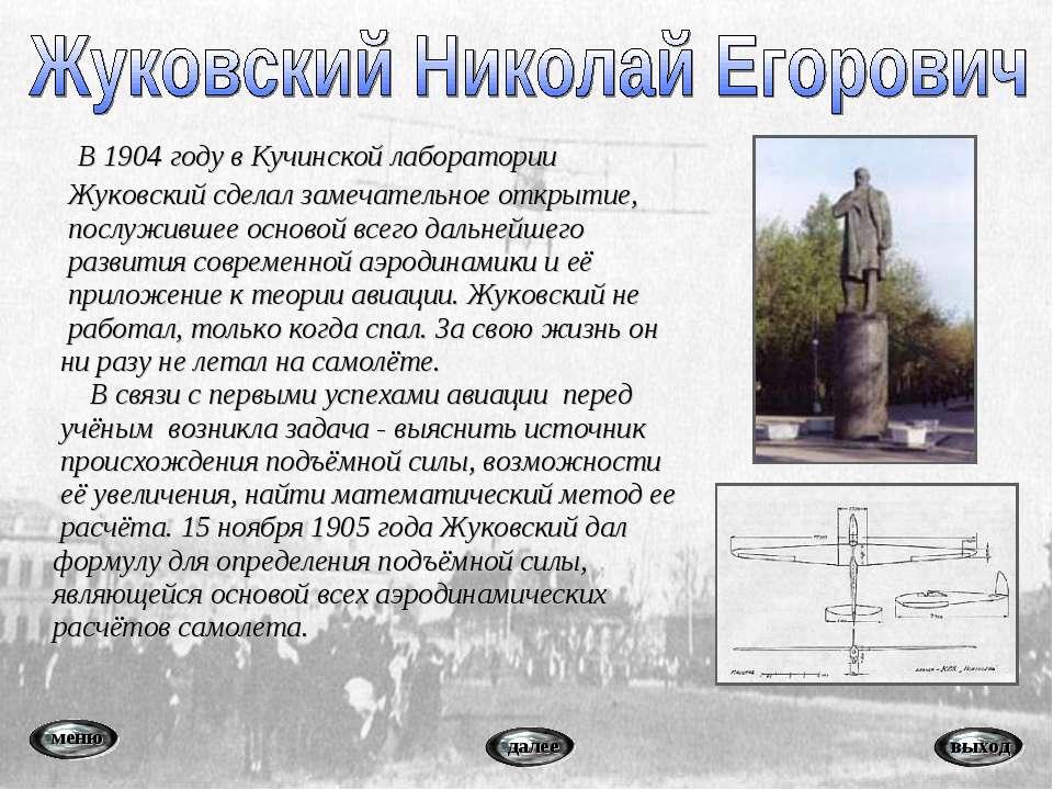 В 1904 году в Кучинской лаборатории Жуковский сделал замечательное открытие, ...