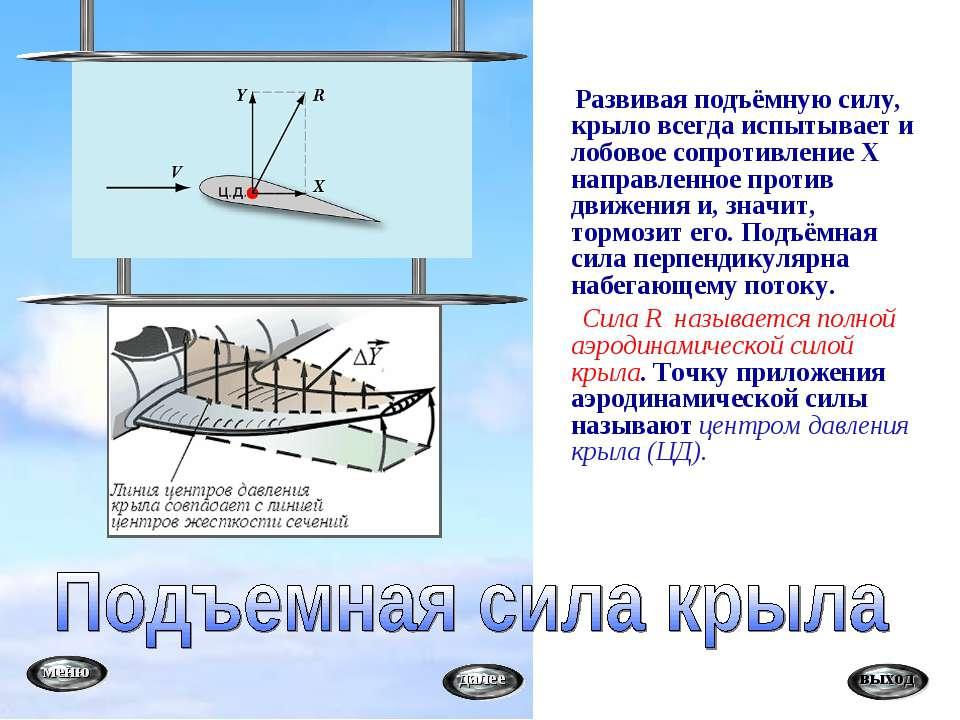 Развивая подъёмную силу, крыло всегда испытывает и лобовое сопротивление X на...