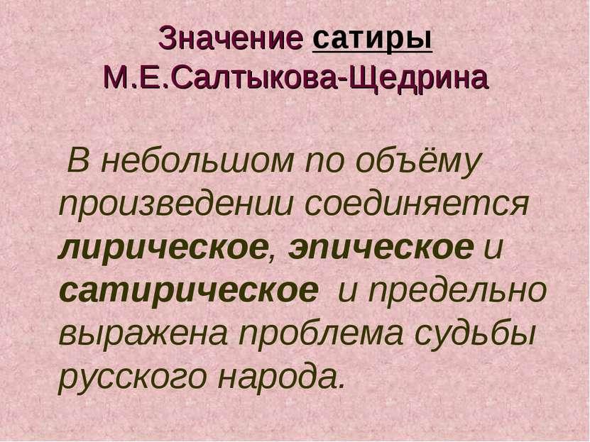 Значение сатиры М.Е.Салтыкова-Щедрина В небольшом по объёму произведении соед...