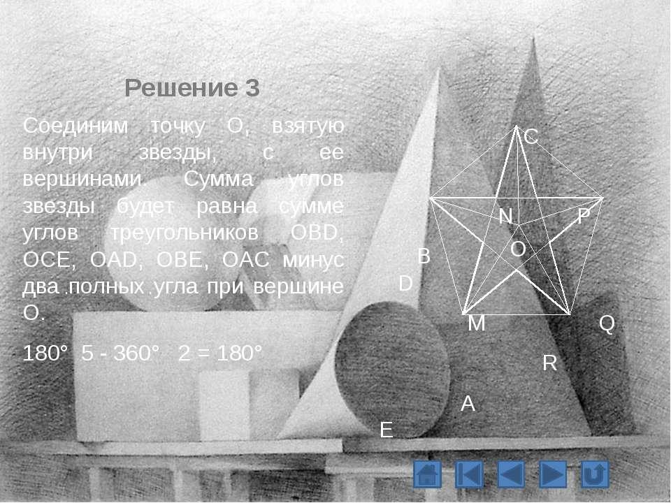 Решение 3 Соединим точку O, взятую внутри звезды, с ее вершинами. Сумма углов...