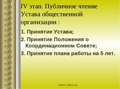 МБОУ СОШ № 46 IV этап. Публичное чтение Устава общественной организации : 1. ...