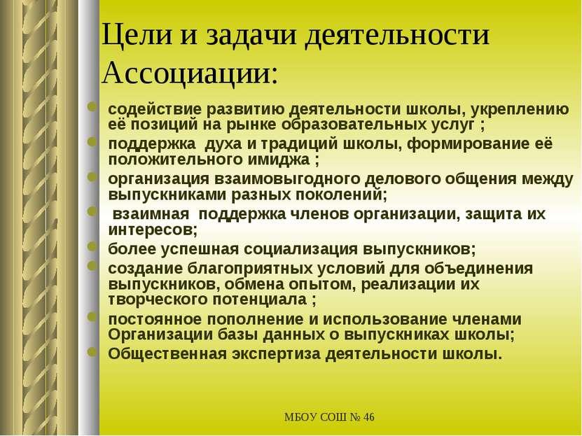 МБОУ СОШ № 46 Цели и задачи деятельности Ассоциации: содействие развитию деят...
