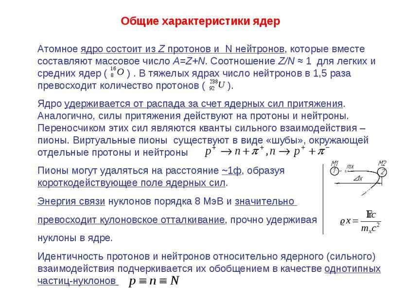 Атомное ядро состоит из Z протонов и N нейтронов, которые вместе составляют м...