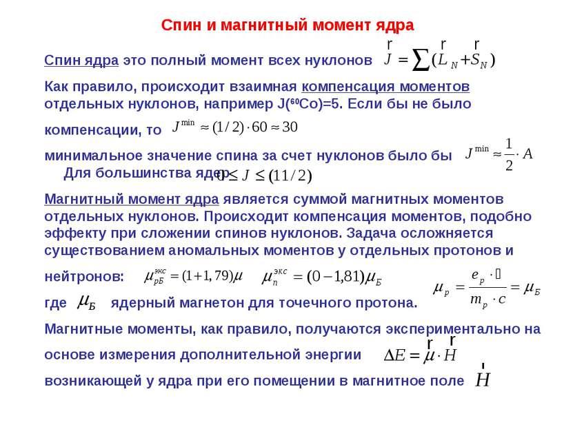 Спин и магнитный момент ядра Спин ядра это полный момент всех нуклонов Как пр...