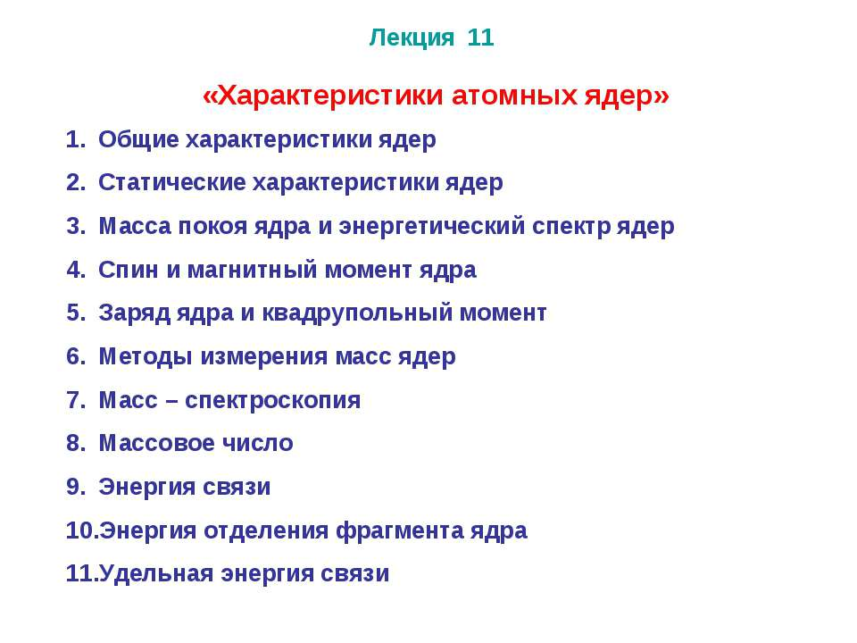 Лекция 11 Общие характеристики ядер Статические характеристики ядер Масса пок...