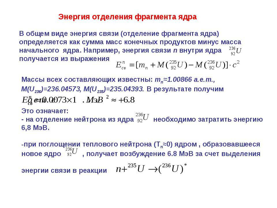 Энергия отделения фрагмента ядра В общем виде энергия связи (отделение фрагме...
