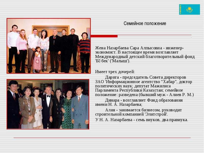Семейное положение Жена Назарбаева Сара Алпысовна - инженер-экономист. В наст...