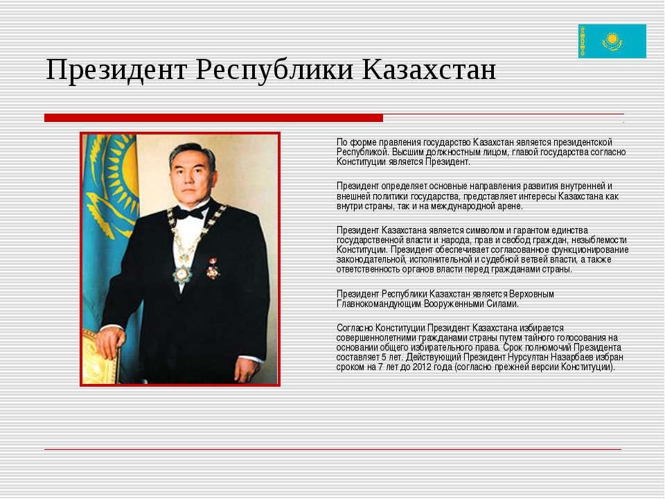 Президент Республики Казахстан По форме правления государство Казахстан являе...