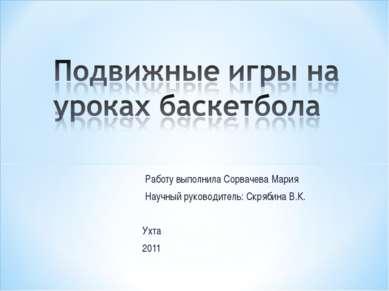 Работу выполнила Сорвачева Мария Научный руководитель: Скрябина В.К. Ухта 2011