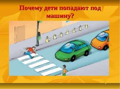 Почему дети попадают под машину?