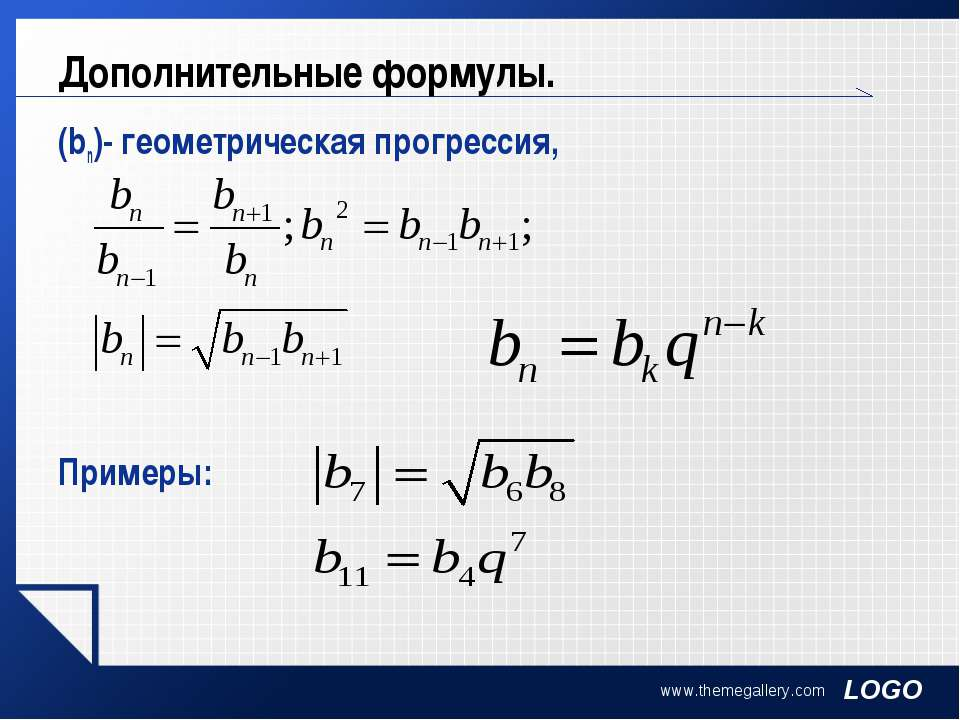 www.themegallery.com Дополнительные формулы. (bn)- геометрическая прогрессия,...