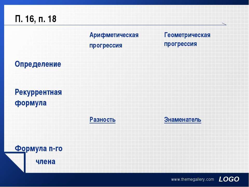 www.themegallery.com П. 16, п. 18 Арифметическая прогрессия Геометрическая пр...