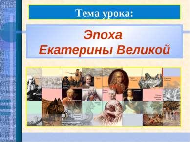 Эпоха Екатерины Великой Тема урока:
