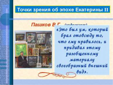 Точки зрения об эпохе Екатерины II Пашков В.Г. (художник) «Это был ум, которы...