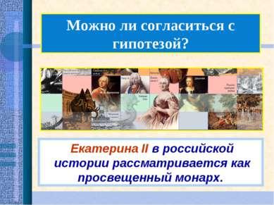 Можно ли согласиться с гипотезой? Екатерина II в российской истории рассматри...