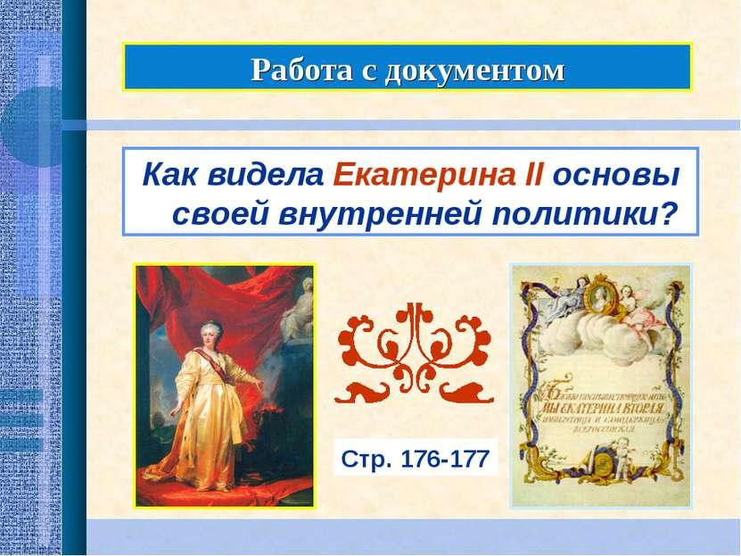 Работа с документом Как видела Екатерина II основы своей внутренней политики?...