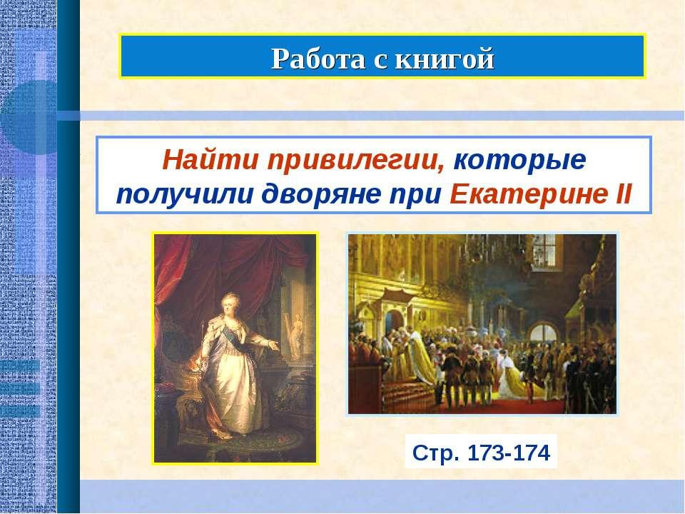 Работа с книгой Найти привилегии, которые получили дворяне при Екатерине II С...