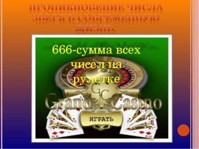 666-сумма всех чисел на рулетке