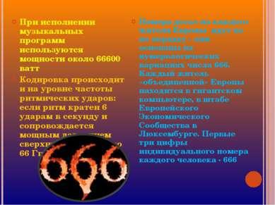 При исполнении музыкальных программ используются мощности около 66600 ватт Ко...