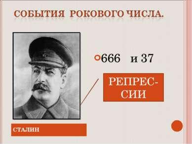 666 и 37 СТАЛИН РЕПРЕС-СИИ