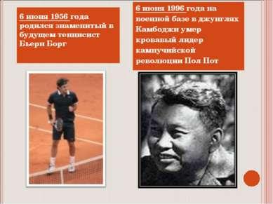 6 июня 1956 года родился знаменитый в будущем теннисист Бьерн Борг 6 июня 199...