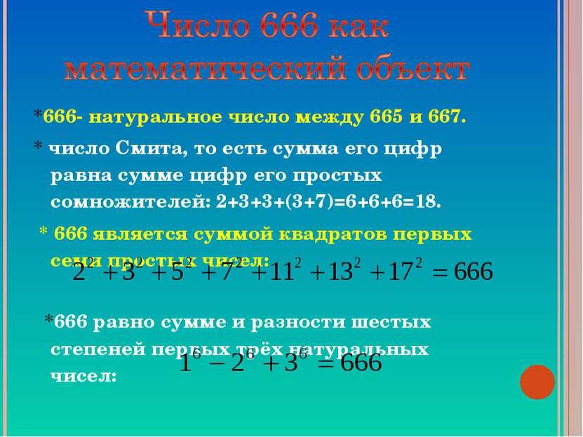 *666- натуральное число между 665 и 667. * число Смита, то есть сумма его циф...