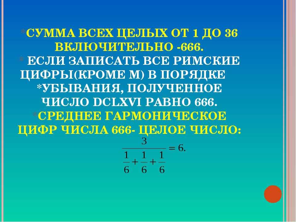 *СУММА ВСЕХ ЦЕЛЫХ ОТ 1 ДО 36 ВКЛЮЧИТЕЛЬНО -666. * ЕСЛИ ЗАПИСАТЬ ВСЕ РИМСКИЕ Ц...