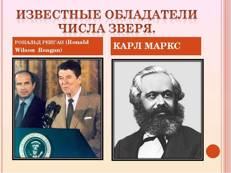 РОНАЛЬД РЕЙГАН (Ronald Wilson Reagan) КАРЛ МАРКС
