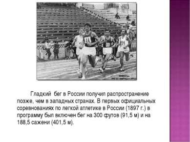 Гладкий бег в России получил распространение позже, чем в западных странах. В...