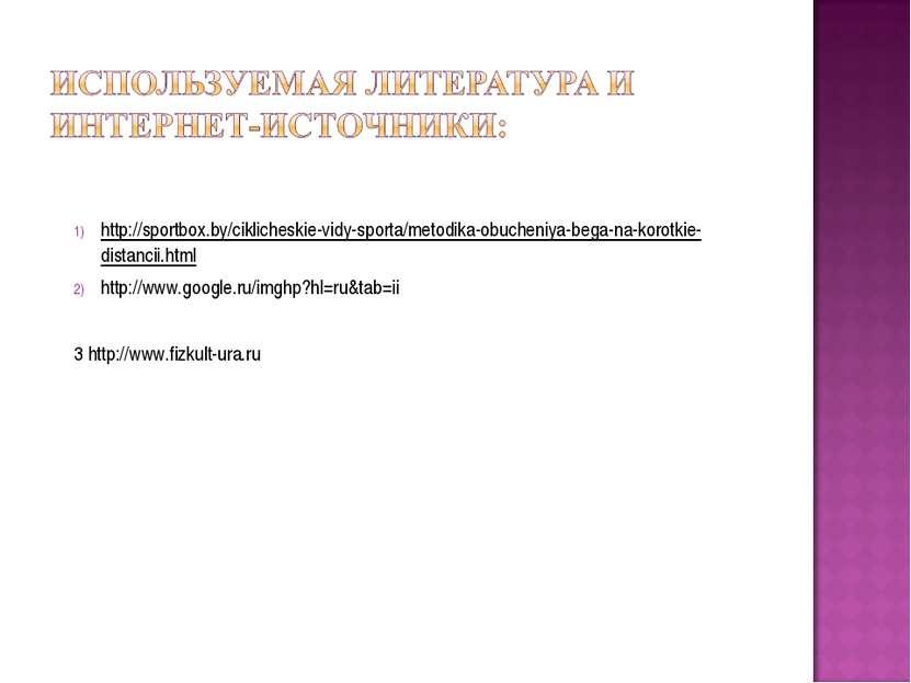 http://sportbox.by/ciklicheskie-vidy-sporta/metodika-obucheniya-bega-na-korot...
