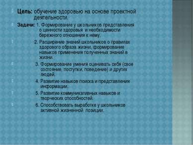 Цель: обучение здоровью на основе проектной деятельности. Задачи: 1. Формиров...