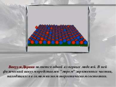 Вакуум Дирака является одной из первых моделей. В ней физический вакуум предс...