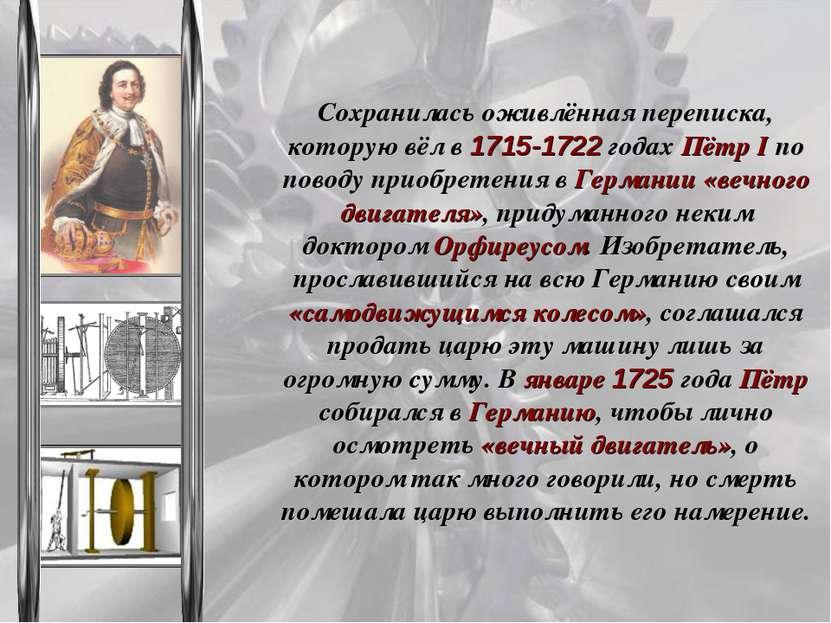 Сохранилась оживлённая переписка, которую вёл в 1715-1722 годах Пётр I по пов...