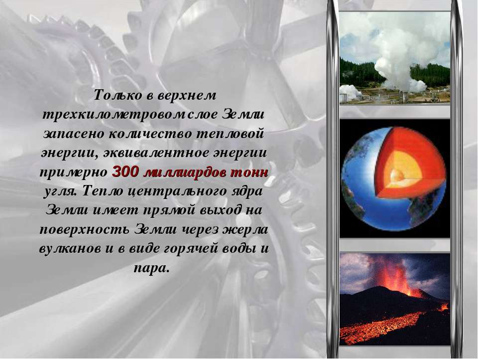 Только в верхнем трехкилометровом слое Земли запасено количество тепловой эне...