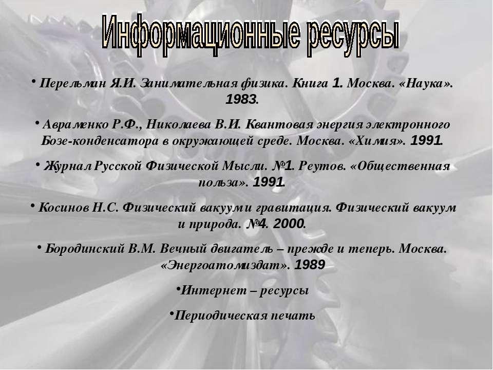 Перельман Я.И. Занимательная физика. Книга 1. Москва. «Наука». 1983. Авраменк...