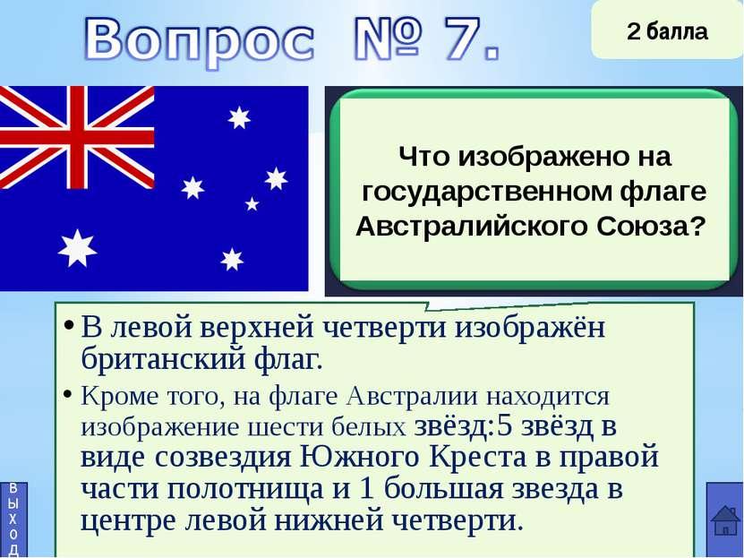 Вопрос №7 Новая Зеландия, столица Веллингтон. Джеймс Кук, Пролив и гора Кука ...