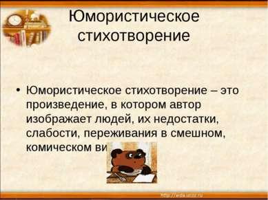 Юмористическое стихотворение Юмористическое стихотворение – это произведение,...