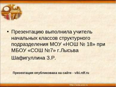 Презентацию выполнила учитель начальных классов структурного подразделения МО...