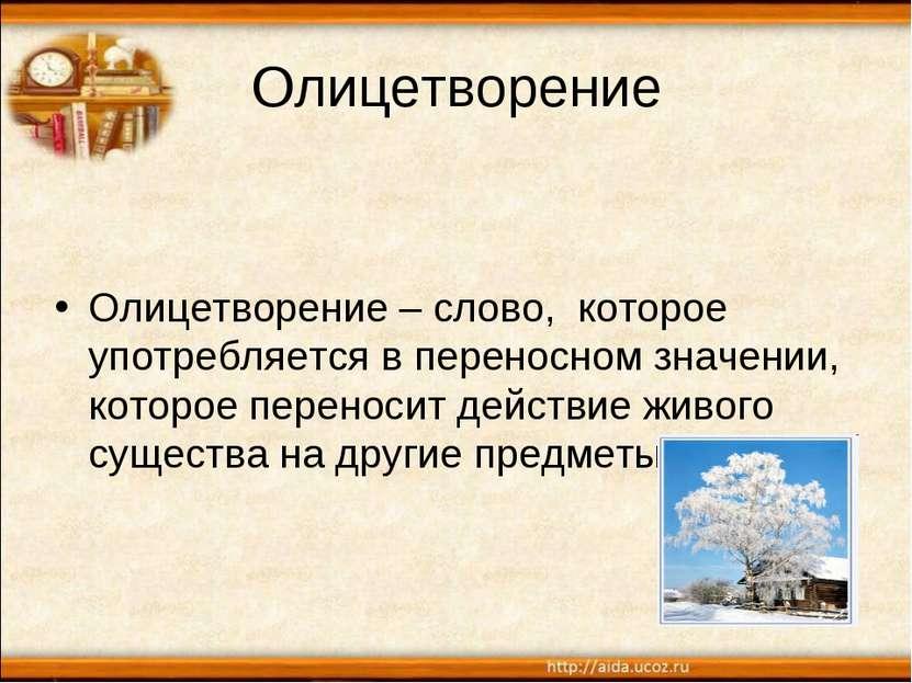Олицетворение Олицетворение – слово, которое употребляется в переносном значе...