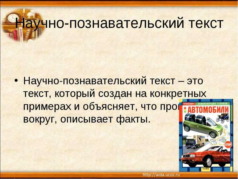Научно-познавательский текст Научно-познавательский текст – это текст, которы...